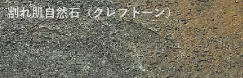 割れ肌自然石(クレフトーン)